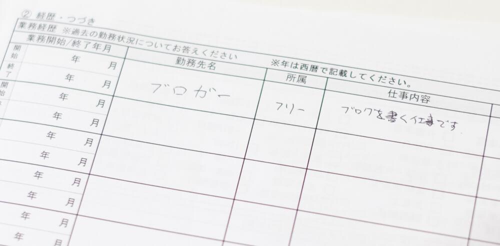 派遣会社ワークスタッフ 岡山支店